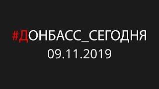 Отвод от войны. Ситуация на Донбассе