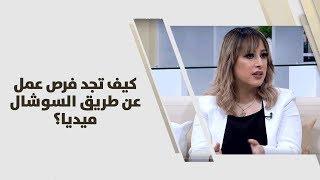 هديل شحادة - كيف تجد فرص عمل عن طريق السوشال ميديا