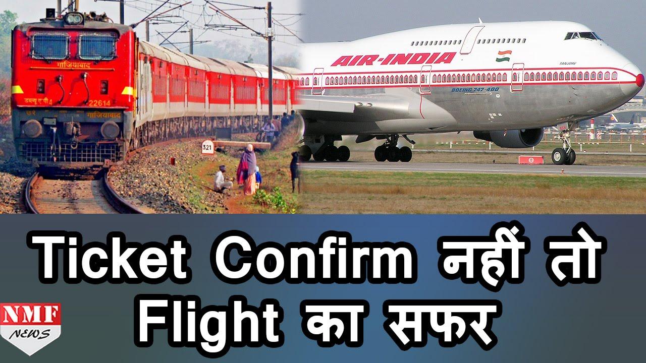 Train का Ticket नहीं हुआ Confirm तो Flight से कीजिए Travel, IRCTC और Air  India दे रहे हैं Facility