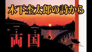 男声合唱組曲「木下杢太郎の詩から」1 両国
