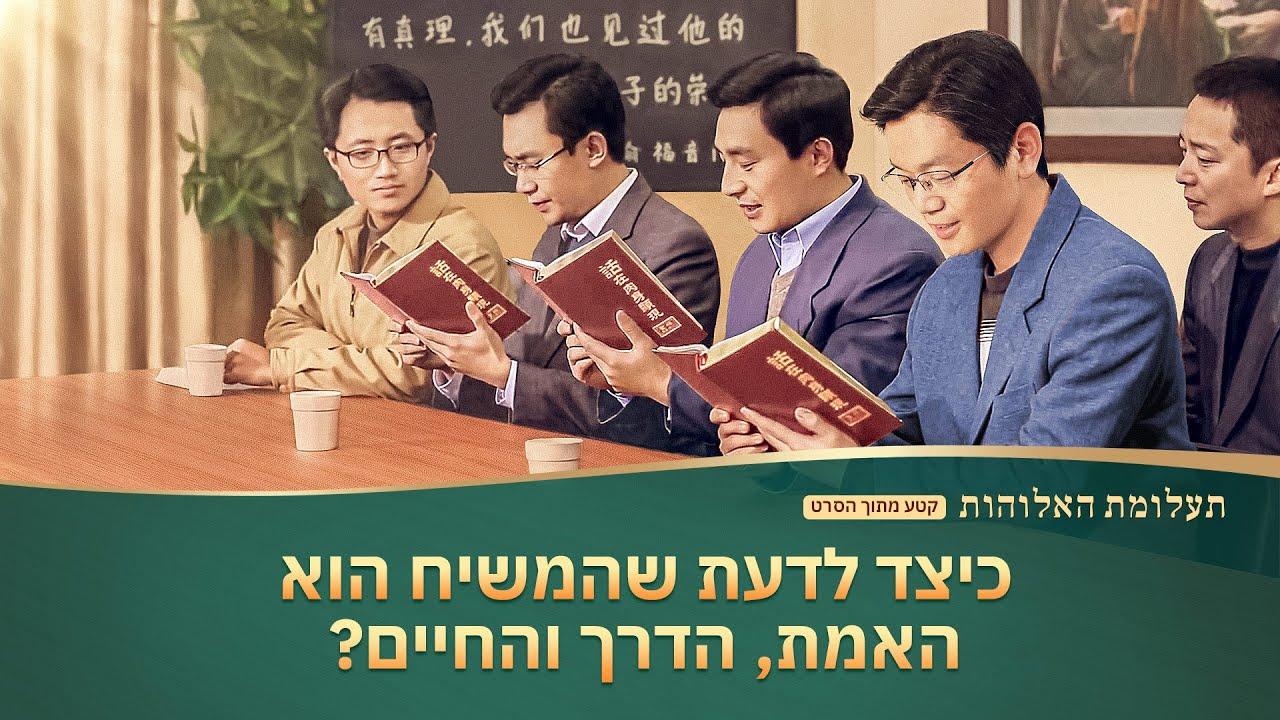 סרט משיחי | 'תעלומת האלוהות' קטע (5) - כיצד לדעת שהמשיח הוא האמת, הדרך והחיים?