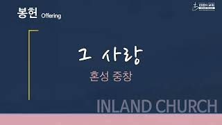 2021 06 27 그 사랑 [혼성 중창]