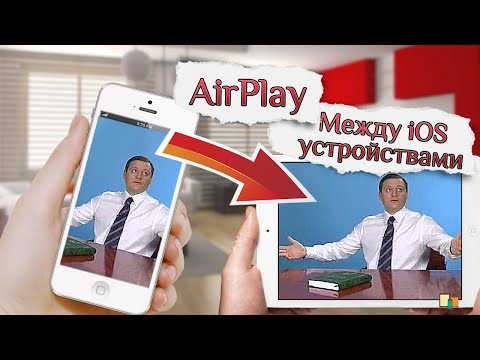 Трансляция видео с IPhone на IPad (AirPlay)