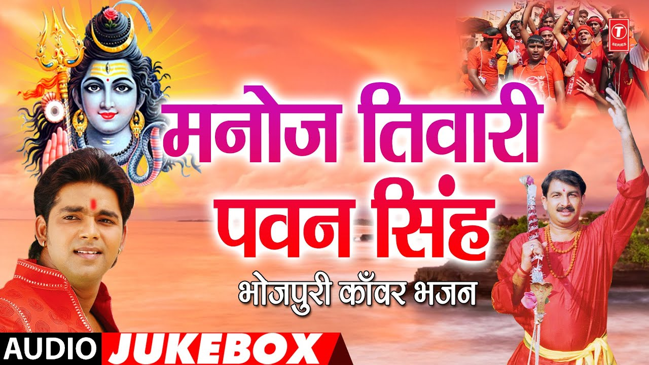 Manoj Tiwari और Pawan Singh का सुपरहिट काँवर गीत 2020 | Bhojpuri Kanwar Songs 2020 | T-Series