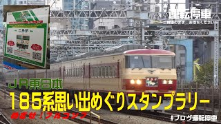 【JR東日本】フルコンプ!185系思い出めぐりスタンプラリー