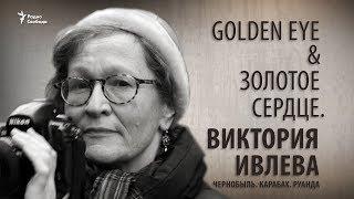 Golden eye & Золотое сердце. Виктория Ивлева. Анонс