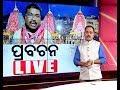 Dharmendra Pradhan's Live Commentary || News Pulse