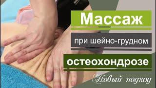 Новый подход к Массажу при шейно-грудном остеохондрозе. Massage for cervicothoracic osteochondrosis.