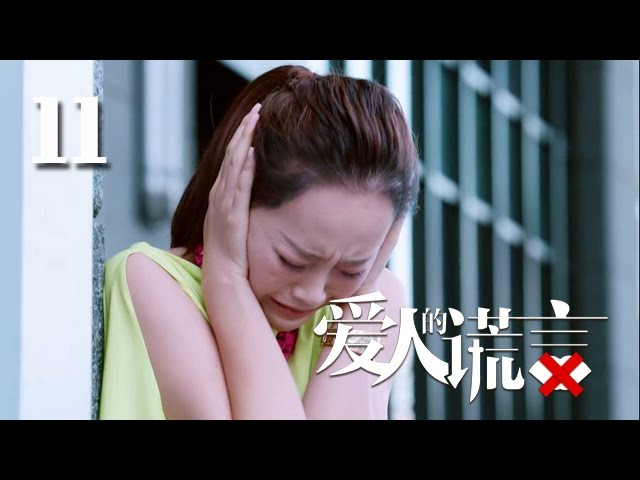 【爱人的谎言】The Lover's Lies  第11集  贾青 张晓龙 邱胜翊 蓝盈莹 陈若轩 曹曦月 徐开骋