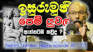 unlimited-history-sri-lanka