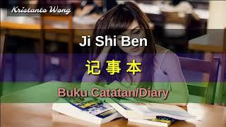 Tong Li 童麗 - Ji Shi Ben 記事本 (Buku Catatan/Diary)