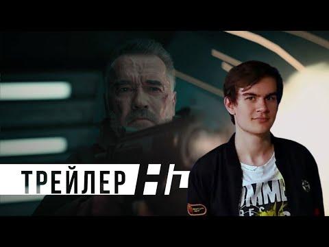 Реакция Братишкина: Терминатор: Тёмные судьбы | Официальный трейлер 2 | HD 😃