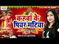 ANITA SUMAN का विवाह स्पेशल गीत - Kahawa Ke Piyar Mati - कहवा के पियर माटी - Tredisional Song