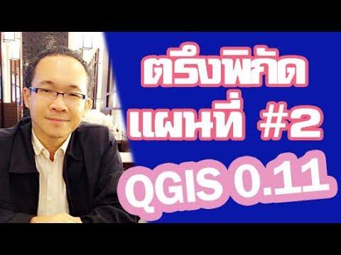 QGIS ตอนที่ 6 การตรึงพิกัดแผนที่ Georeferencing#2/3