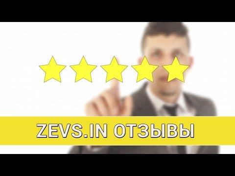 Зевс заработок в интернете | отзывы зевс | Бизнес инкубатор Зевс| Развод или нет?