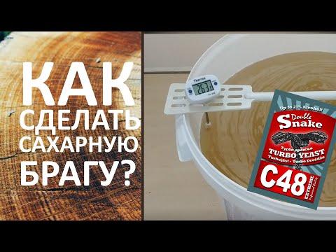 Секреты крепкой сахарной браги. Как правильно сделать сахарную брагу. Хороший рецепт сахарной браги.
