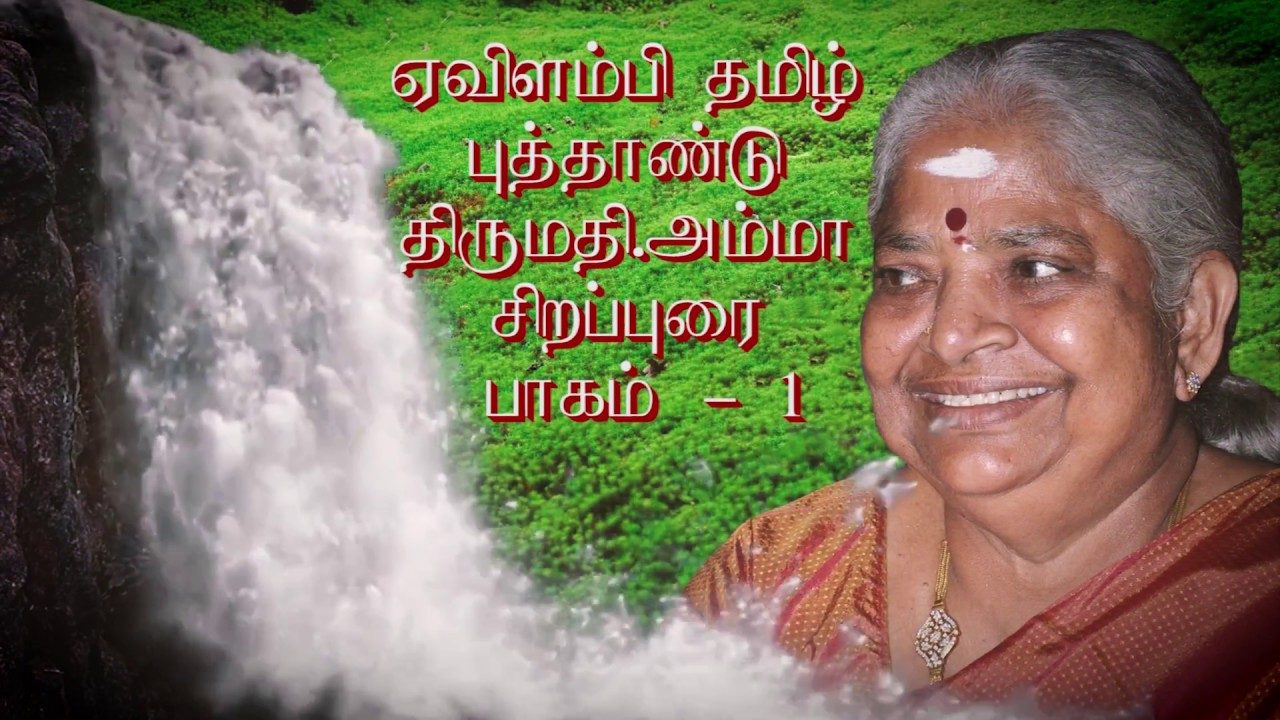 Thirumathi Amma Tamil New Year Speech   Part 1   YouTube Thirumathi Amma Tamil New Year Speech   Part 1