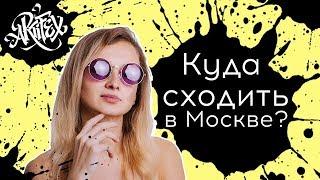 Смотреть видео Куда сходить в Москве? #19 онлайн