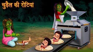 चुड़ैल की रोटियां   Full Movie   Witch Story   Horror Stories in Hindi   Bhootiya Kahaniya   Chudail