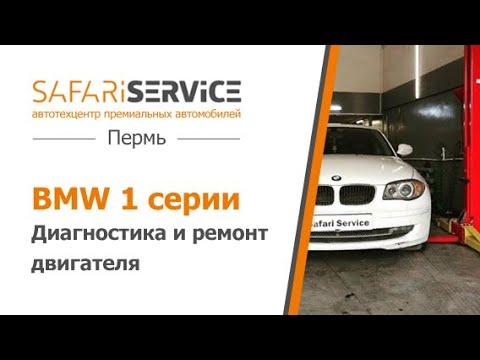 Диагностика BMW Пермь. Ремонт двигателя БМВ. Оригинальное оборудование в автосервис БМВ Пермь.