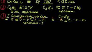 ацетиленовые углеводороды.avi