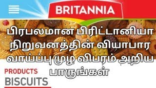 Business ideas in Tamil.பிரிட்டானியா நிறுவனத்தின் தொழில் வாய்ப்பு