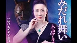みだれ舞い(入山アキ子)〜Cover by MURO