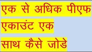 Ek Se Adhik PF Account ko Ek Sath Kaise Jore.