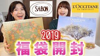 【福袋】SABON・ロクシタンを一気に開封!!豪華すぎ!!!
