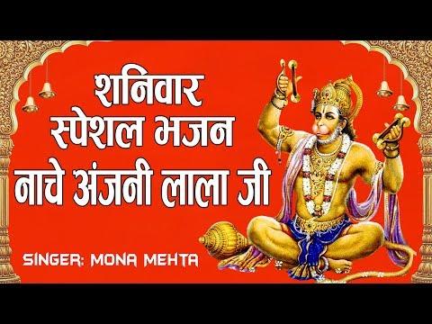 शनिवार-स्पेशल-भजन-:-नाचे-अंजनी-लाला-जी-|-nache-anjani-lala-ji-|-mona-mehta-|-new-hanuman-ji-bhajan