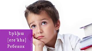 Проект «Учим армянский язык». Урок 7.