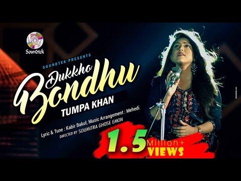 Tumpa - Dukkho Bondhu | দুঃখ বন্ধু | New Bangla Music Video | Soundtek