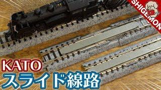KATO スライド線路のギミックがかっこいい / モジュールレイアウトの接続に / ユニトラック UNITRACK / Nゲージ 鉄道模型【SHIGEMON】
