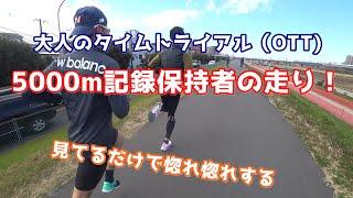 大人のタイムトライアル(OTT)5000mの記録保持者の遠藤君と一緒にMATSU...