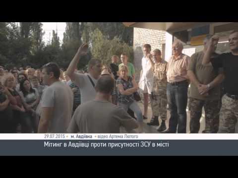 Авдеевка протестует против