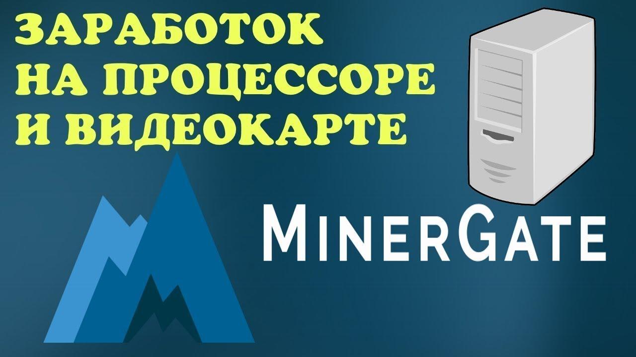 MinerGate. Заработок на процессоре и видеокарте компьютера|автоматический заработок на процессоре