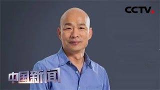 [中国新闻] 韩国瑜公布账目 4000万献金纯属抹黑 | CCTV中文国际