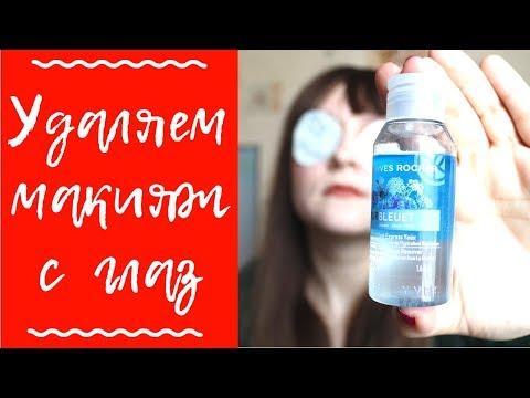 Двухфазная жидкость для снятия МАКИЯЖА  от Ив Роше / тест-драйв