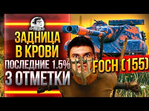 ЗАД В КРОВИ - ПОСЛЕДНИЕ 1.5% на AMX 50 Foch (155) 3 ОТМЕТКИ ВОЗЬМИ!