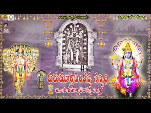 Edi Kurumurthy Venkanna || Kurumurthy Swamy Songs || Singer Jadala Ramesh