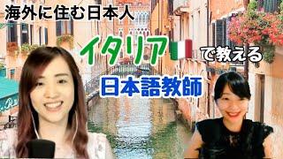 【海外に住む日本人シリーズ】えりこさん@ERIKOTTERO にイタリアの生活や仕事について聞いてみた