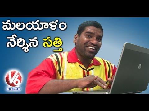 Bithiri Sathi Speaking Malayalam | Funny Conversation With Savitri Online Frauds | Teenmaar News