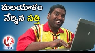 Bithiri Sathi Speaks Malayalam | Satire On Online Frauds | Teenmaar News | V6 News