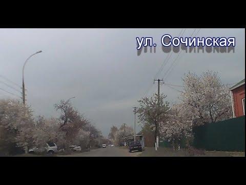 Армавир, улицы Сочинская и Новороссийская.  2018 г .
