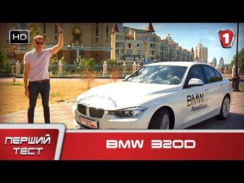 """BMW 320d. """"Первый тест"""" в HD. (УКР)"""