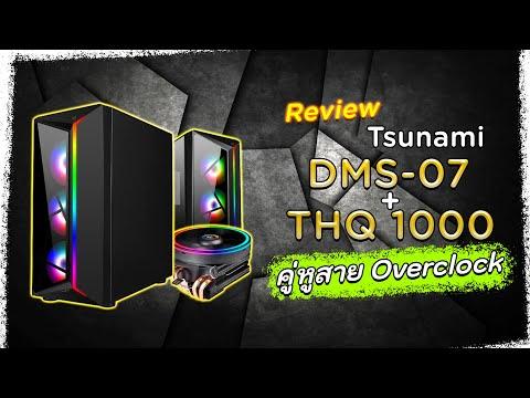 Tsunami DMS-07 & THQ-1000 เคสโอเวอร์คล๊อคได้พร้อมพัดลมสาย RGB ในราคาคุ้ม
