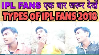 IPL funny vines videos, fans be like, types of fans during ipl 2018, types of vivo ipl fans