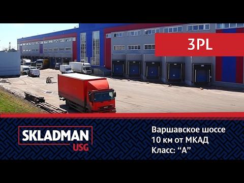 Хранение опасных грузов | www.sklad-man.ru |