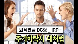 퇴직연금DC형_ IRP 관리_금값 전망_ 중국펀드_주가…