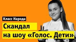 Микелла Абрамова («Голос. Дети»)   Класс народа